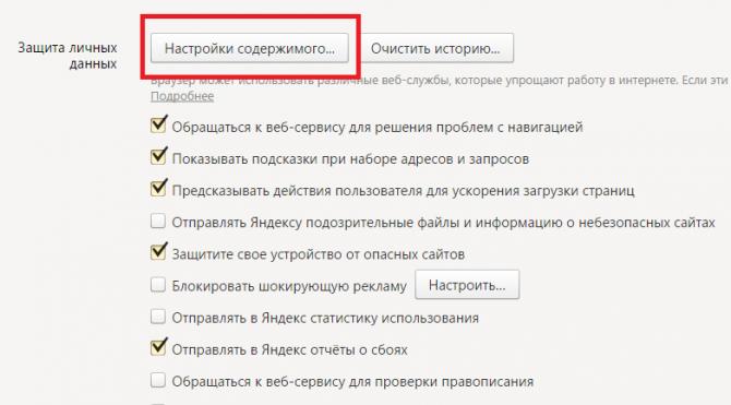 Кнопка «Настройки содержимого…» в разделе «Защита личных данных»