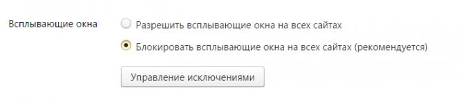 Опция «Блокировать на всех сайтах», отмеченная галочкой