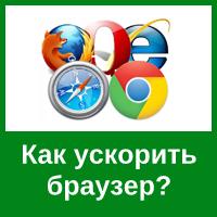 Несколько способов, как ускорить свой веб-браузер