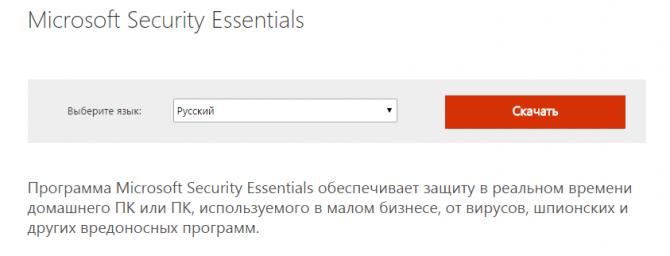 Окно загрузки бесплатного антивируса Security Essentials