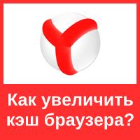 Как увеличить память кэш в браузере Яндекс