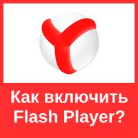 Флеш плеер в браузере Яндекс: как его включить
