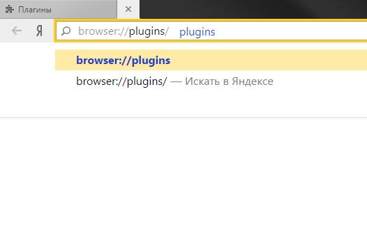 Команда «browser://plugins/», введенная в адресной строке браузера