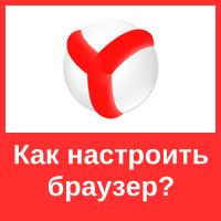 Полная настройка браузера Yandex