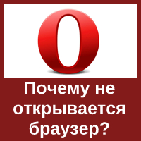Opera Internet Browser не запускается – что делать?