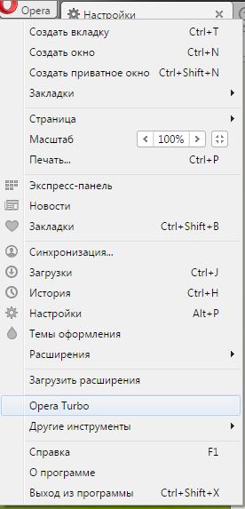 Параметр «Opera Turbo» в панели управления браузера