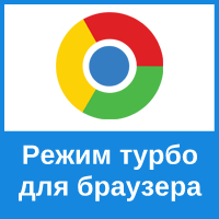 Турбо-режим в веб-обозревателе Гугл Хром