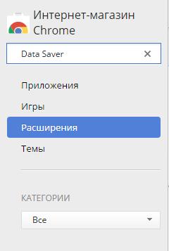 Поисковая строка каталога с введенным «Data Saver»