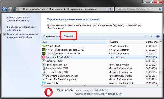 Выделенный объект и кнопка «Удалить» в утилите «Удаление программ»