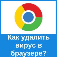 Как удалить вирус из веб-обозревателя Google Chrome