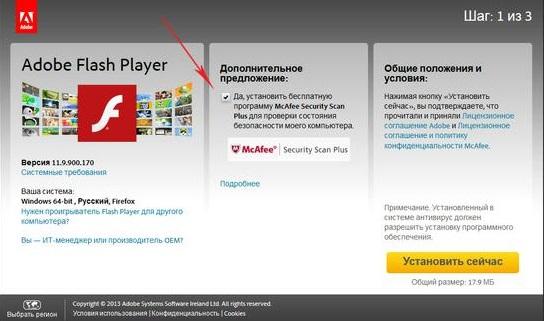 Страница установки плеера Adobe Flash Player