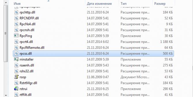 Выделенный файл rpcss.dll