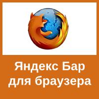 Яндекс Бар для веб-обозревателя Mozilla Firefox