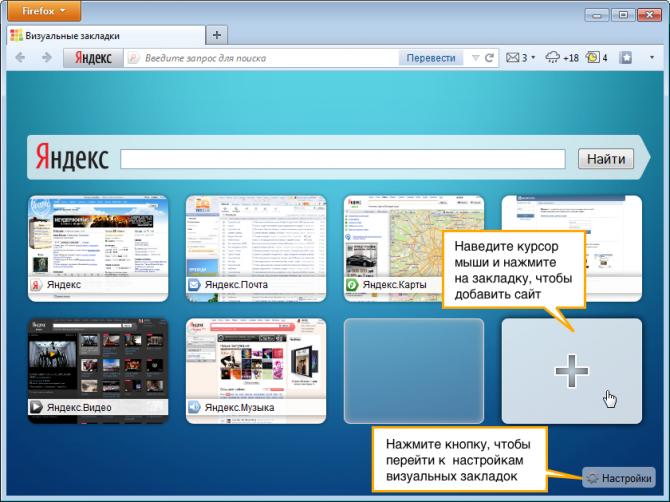 Визуальные Yandex-закладки