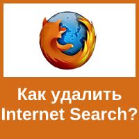 Как удалить Internet Search из браузера Mozilla Firefox