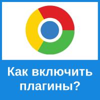Как включить и отключить плагины в браузере Гугл Хром