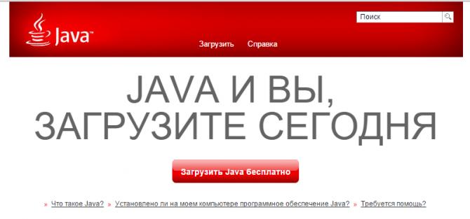 Страничка загрузки Java