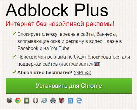 Страничка установки AdBlock Plus