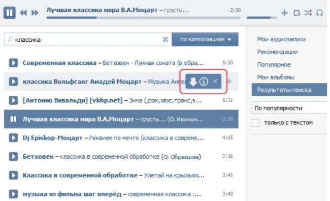 Список аудио Вконтакте