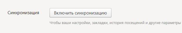 Раздел «Синхронизация» и кнопка «Включить»