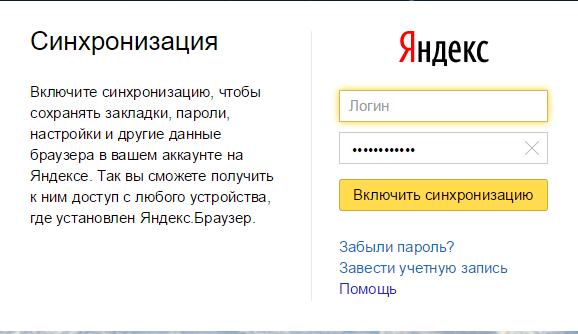 Поля для ввода данных и кнопка «Включить синхронизацию»