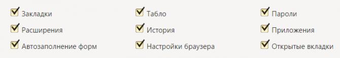 Отмеченные типы данных, которые нужно отправлять на сервер