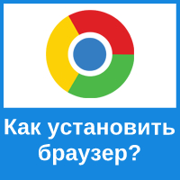 Как установить браузер Гугл Хром