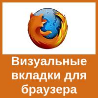 Визуальные вкладки для браузера Mozilla Firefox