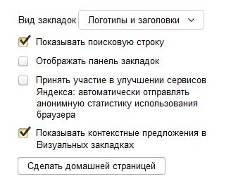 Яндекс вкладки для mozilla firefox