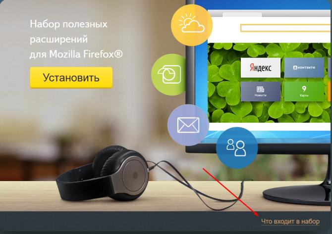 Страничка установки Элементов Яндекс для Mozilla Firefox