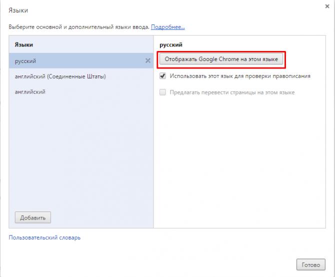 Как на гугле сделать русский язык