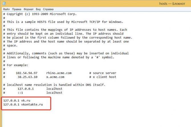 Редактируем файл hosts для блокировки сайта