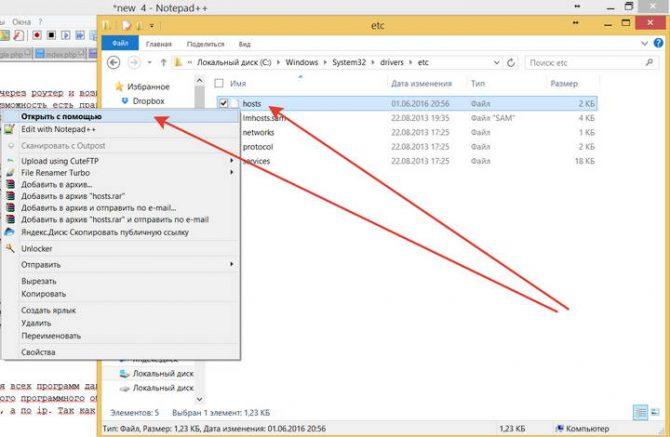 Блокировать сайт через файл hosts