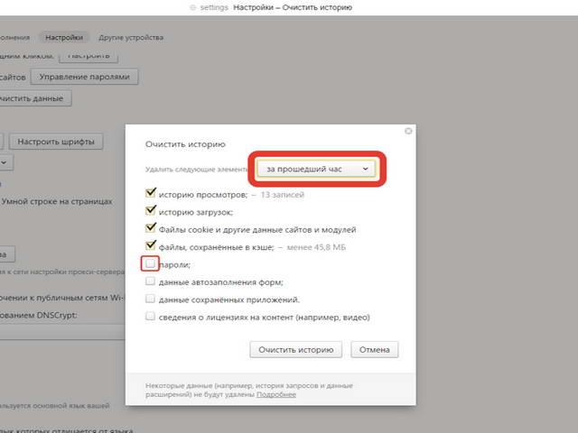 Удаление всех паролей в Яндекс браузере
