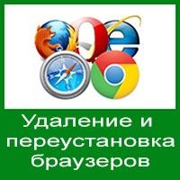 Полное удаление и переустановка браузера