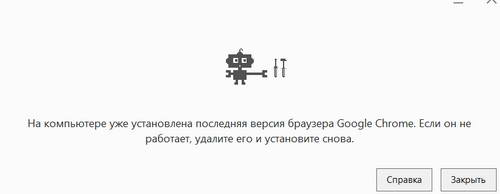 Ошибка Google Chrome уже установлен